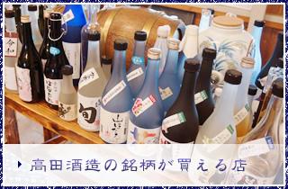 高田酒造の銘柄が買える店