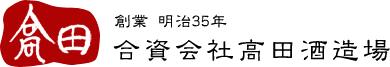 熊本県球磨郡の【合資会社高田酒造場】は、人気の球磨焼酎やオススメの米焼酎・花酵母の焼酎など、通販も対応