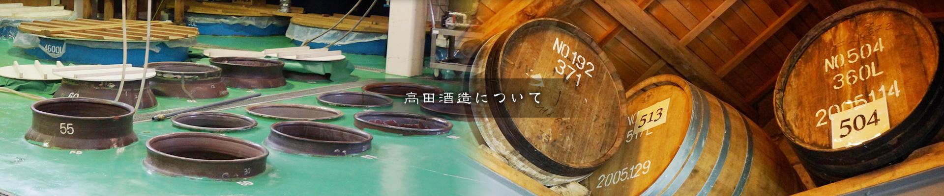 高田酒造について