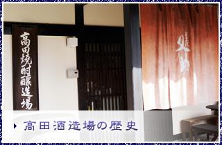 高田酒造場の歴史