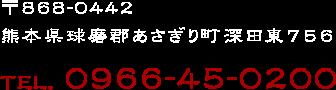 TEL. 0966-45-0200