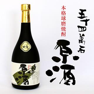 五十四萬石 原酒(げんしゅ)