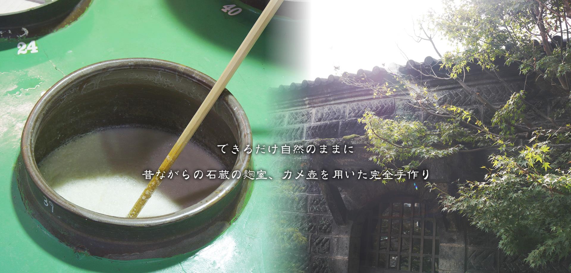 できるだけ自然のままに 昔ながらの石蔵の麹室 カメ壺を用いた完全手作り