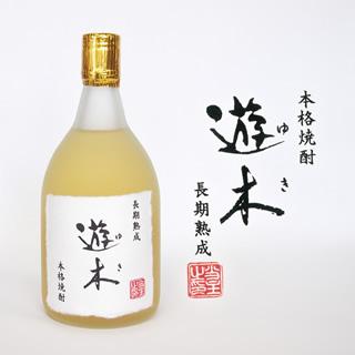 遊木(ゆき)長期熟成 本格焼酎